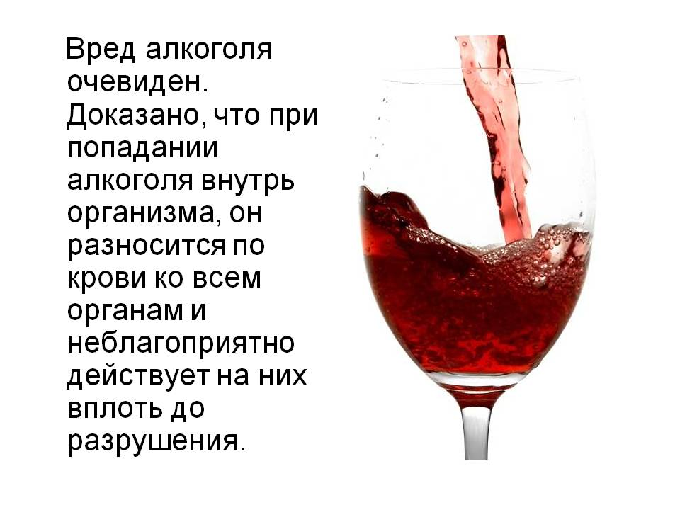 0009-009-Vred-alkogolja-ocheviden